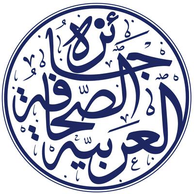 مجلس إدارة جائزة الصحافة العربية يجتمع غدا في دبي لاعتماد الأعمال المرشحة
