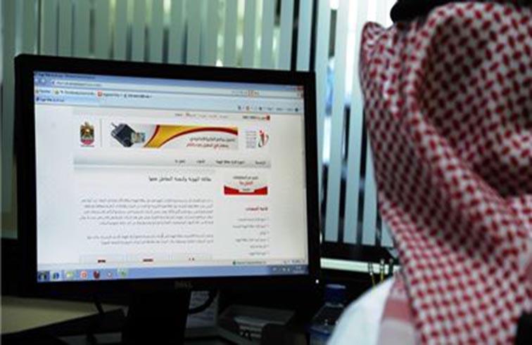 موقع الهوية الإلكتروني يستقطب 4 ملايين زيارة خلال 2013