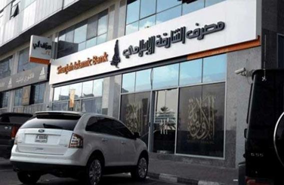 مصرف الشارقة الإسلامي يحقق 205 مليون درهم للنصف الأول من عام 2015