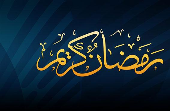 شهر رمضان  يتكلم بإمعان