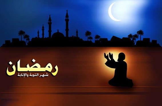 رمضان.. التوبة والإنابة