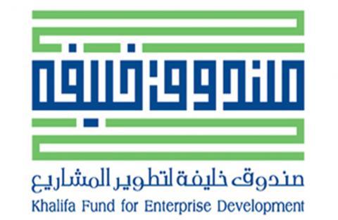 انطلاق فعاليات المعرض السنوي الخامس لصندوق خليفة لتطوير المشاريع اليوم
