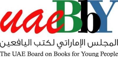 الشارقة تستضيف مؤتمر المجلس الدولي لكتب اليافعين الأول في المنطقة